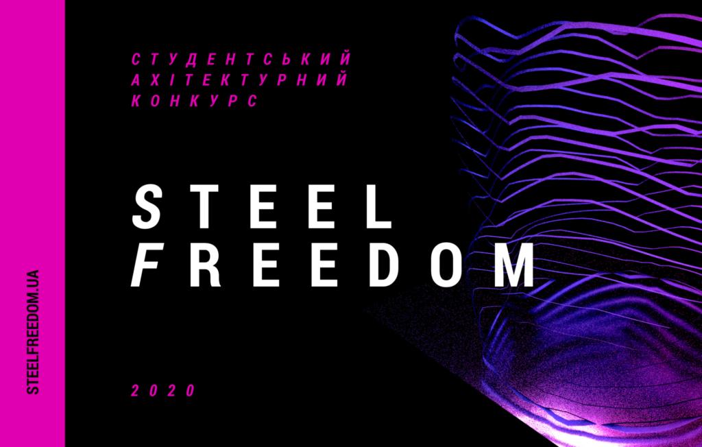STEEL FREEDOM 2020 – відчуй свободу в архітектурі!